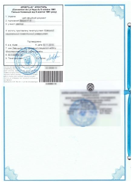 Апостиль додатку до диплома нового зразка в Києві