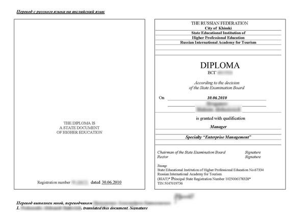 Перевод диплома на английский язык с нотариальным заверением Бюро  Перевод диплома с нотариальным заверением