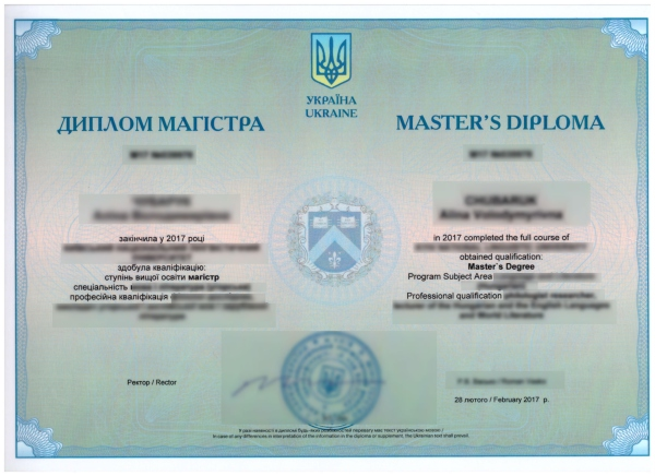 Апостиль диплома нового зразка