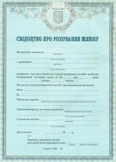 документы для развода образец Уверены