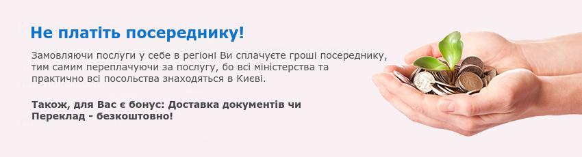 Апостиль Київ