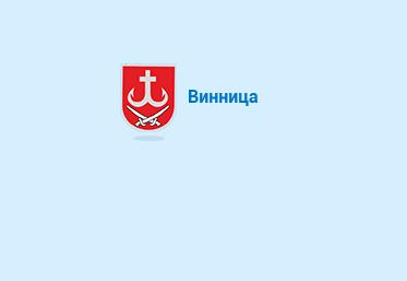 Бюро переводов в Виннице