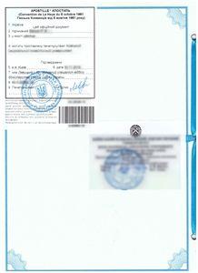 Апостиль приложения к диплому нового образца в Киеве