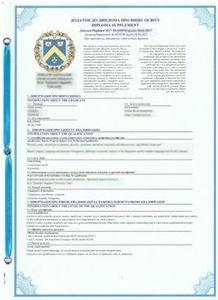 Апостиль приложения к диплому нового образца